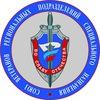 Союз ветеранов региональных подразделений СпН