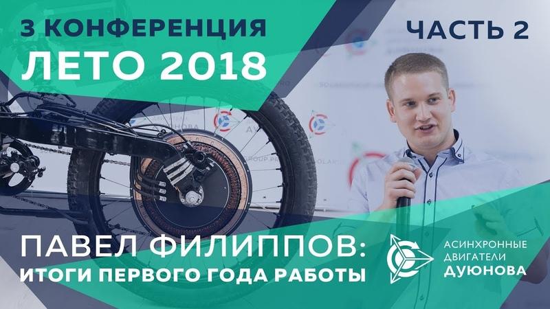 Павел Филиппов: итоги первого года работы. lll-я конференция, лето 2018. Часть 2