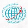 """""""ДоброСпас-Новосибирск"""" содружество волонтеров"""