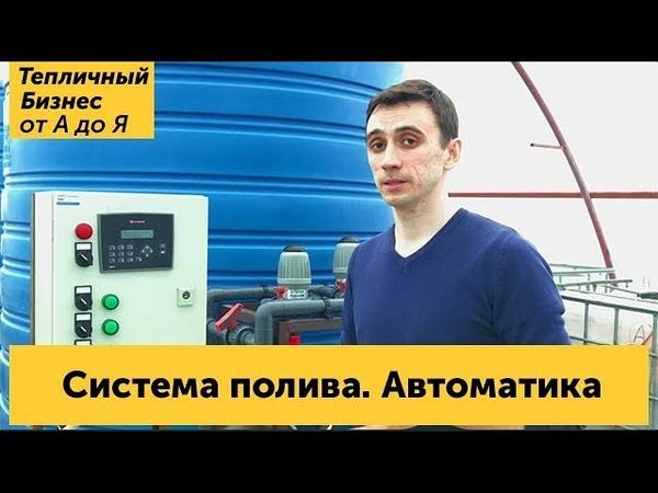 Система полива. Элементы автоматического капельного полива в теплице для земляники на гидропонике