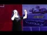Тамара Гвердцители - Арго (22.02.2018, Концерт ко Дню Защитника Отечества в здании Правительства Москвы)