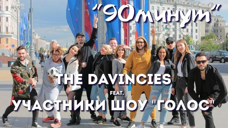 Премьера клипа! The Davincies feat. участники шоу Голос - 90 минут (Гимн трибун) ft.и