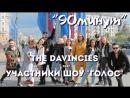 Премьера клипа! The Davincies feat. участники шоу Голос - 90 минут Гимн ft.и