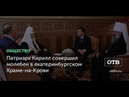 Патриарх Кирилл совершил молебен в екатеринбургском Храме на Крови