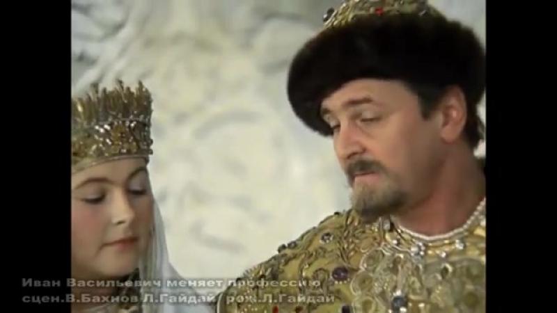 Иван Васильевич меняет прфессию Вдруг как в сказке скрипнула дверь