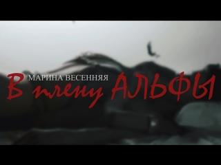Марина Весенняя ll В плену альфы
