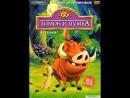168 просмотров Тимон и Пумба Timon and Pumbaa сезон 2 серия 4-6