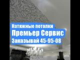 Натяжные потолки Премьер Сервис | Киров