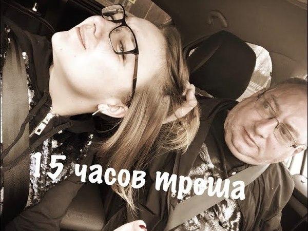 Москва-Питер. 15 часов за рулем треша/StasOnOffLedyInTaxi