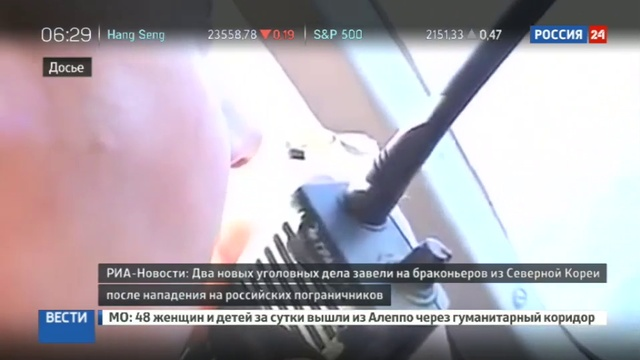 Новости на Россия 24 • Дело о северокорейских контрабандистах разрастается