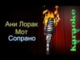 Лорак Анни и Мот - Сопрано ( караоке )
