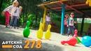 День в детском саду №278
