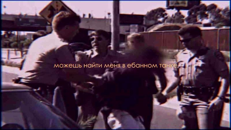 $UICIDEBOY$ x KIRBLAGOOP — MAGNOLIA / ПЕРЕВОД НА РУССКИЙ / BLACKVOID