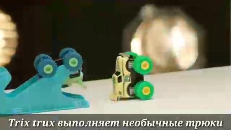 Чудо машинка Trix Trux