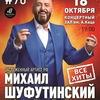 18 октября | МИХАИЛ ШУФУТИНСКИЙ | Новосибирск