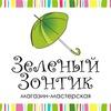 """Магазин-мастерская """"Зеленый Зонтик"""""""