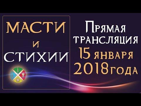 Масти и стихии правильное соответствие Прямая трансляция 15 января 2018 Русская Школа Таро