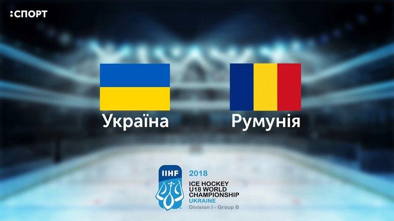 Чемпіонат світу з хокею U-18. Україна - Румунія. Повний матч (20.04.2018) ПалацСпорту Київ Україна хокей hockey спорт sport SV_Kyiv
