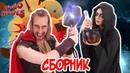 Go Go Heroes ТОР и ХЕЛА противостояние героя и злодейки Сборник