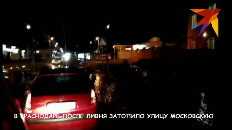 Улица Московская после ливня
