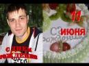 С Днём Рождения Антон..