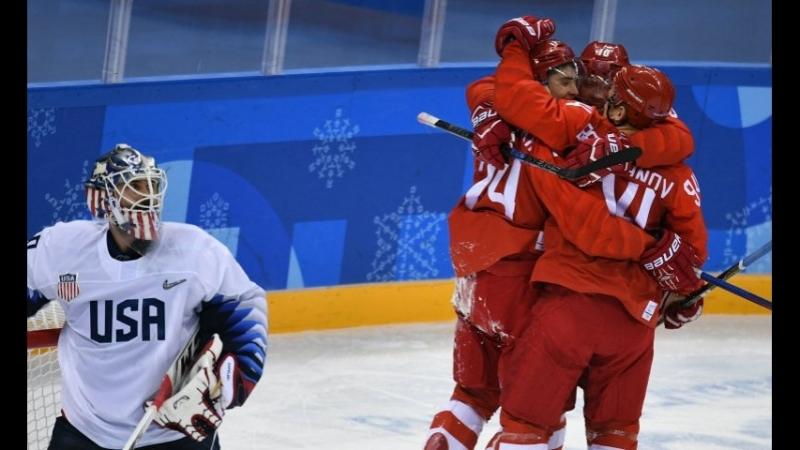 Олимпийские игры 2018 (Пхёнчхан) Россия - США 4-0 (17.02.2018)