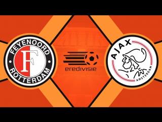 Фейеноорд 1:4 Аякс | Голландская Эредивизи 2017/18 | 9-й тур | Обзор матча