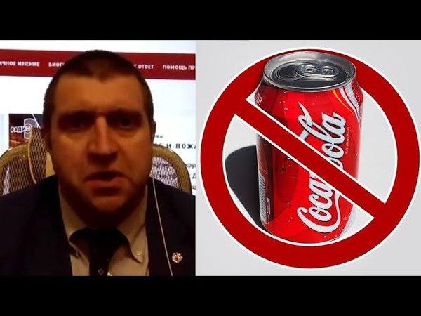 Дмитрий Потапенко Давайте запретим кока колу