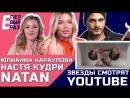 В ПЕРВЫЙ РАЗ Звезды смотрят YouTube Natan, Настя Кудри, Юлианна Караулова