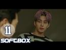 [Озвучка SOFTBOX] Блэк 11 серия