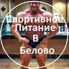 Спортивное питание в Белово