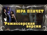 Юра плачет (дисс на Хованского/без цензуры) режиссерская версия