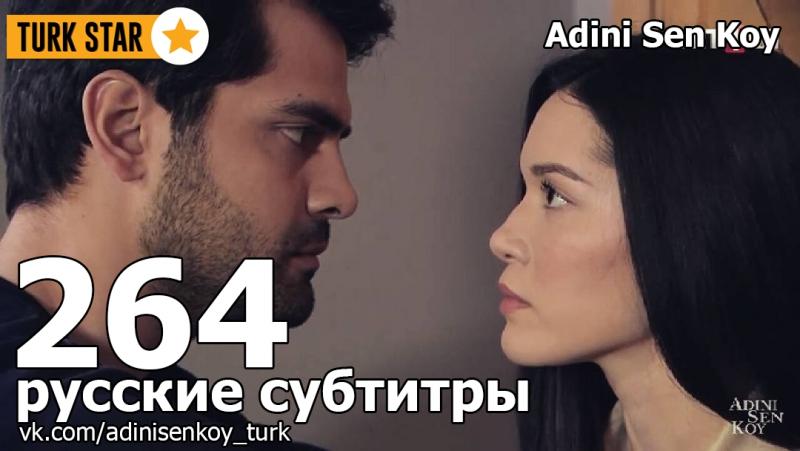 Adini Sen Koy / Ты назови 264 Серия (русские субтитры)