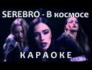 SEREBRO (СЕРЕБРО) - В космосе / космос / клип / (караоке)