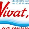 Международный фестиваль-конкурс Vivat,мальчишки!