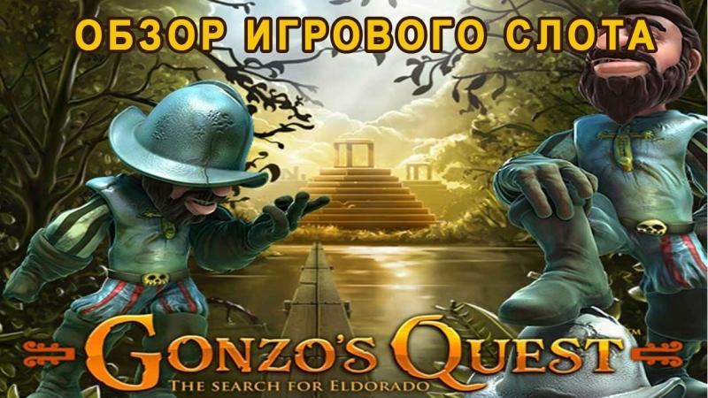 Обзор игры Gonzos Quest