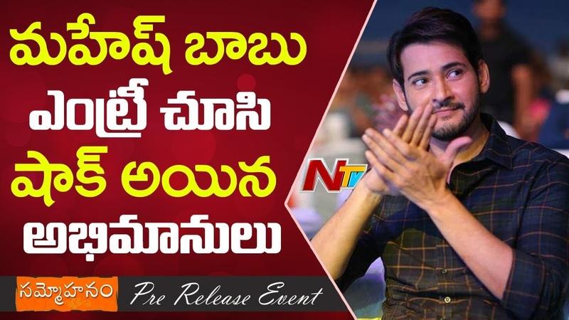 Mahesh Babu Extraordinary and Stunning Entry at Sammohanam Pre Release Event Sudheer Babu NTV смотреть онлайн без регистрации