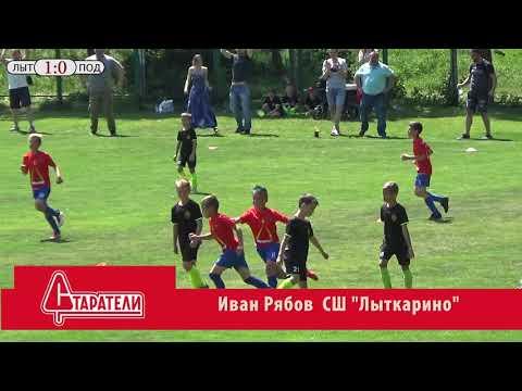 СШ Лыткарино (Лыткарино) — Витязь-Подолье (Подольск): 1-0, 2008 г.р.
