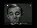 Шарль Азнавур - Ещё вчера Charles Aznavour - Hier encore русские субтитры