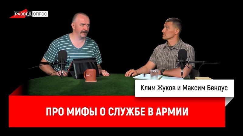 Максим Бендус про мифы о службе в армии