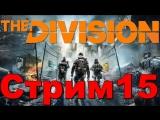 Tom Clancys The Division Стрим Часть 15