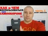 КАК и ЧЕМ защитить себя при самообороне(часть1) блог Буянова Дмитрия