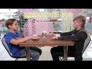 #Звездочёт#9 Захар Усенко