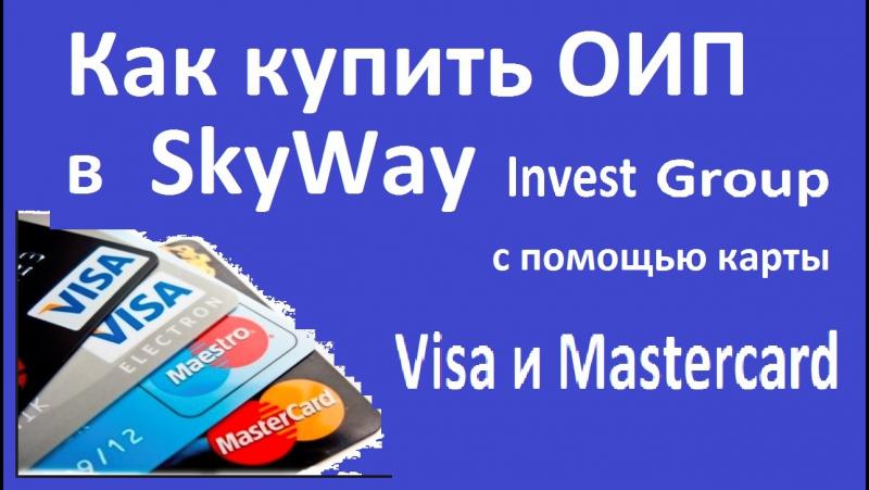 Как купить ОИП в SkyWay Invest Group с помощью карты Visa и Mastercard