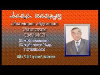 Асқа шақыру Абилкаимов Абдиманап Төлегенұлы (1947-2018)