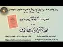 شرح أخلاق العلماء للآجري الدرس الرابع 04 الشيخ محمد بن رمزان الهاجري