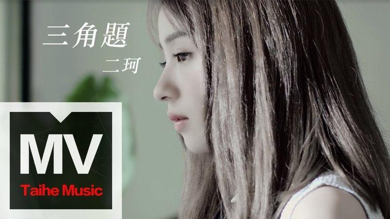周二珂 Chloe Er 【三角題】HD 高清官方完整版 MV