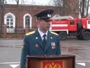 Поздравление врио начальника 4 го отряда противопожарной службы Владимира Римского