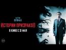Истории призраков в кино с 31 мая | Ролик 15 сек.