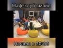 Маф-клуб смайл